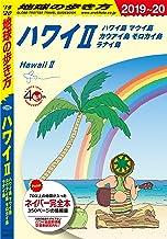表紙: 地球の歩き方 C02 ハワイ 2 ハワイ島 マウイ島 カウアイ島 モロカイ島 ラナイ島 2019-2020 | 地球の歩き方編集室