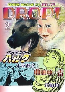DROP! 一号・二号 セット