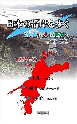 日本の沿岸を歩く 海幸と人と環境と 愛媛県西部