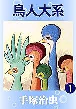 表紙: 鳥人大系 1   手塚治虫