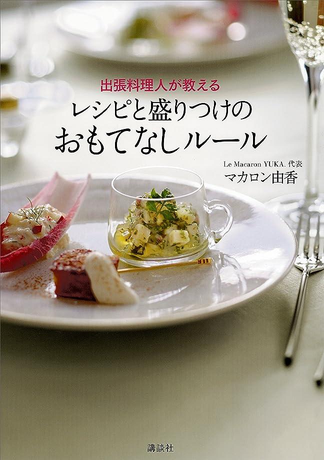 唯一なぜプライバシー出張料理人が教える レシピと盛りつけのおもてなしルール (講談社のお料理BOOK)