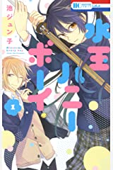 水玉ハニーボーイ 1 (花とゆめコミックス) Kindle版