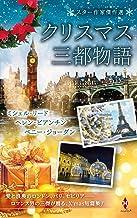スター作家傑作選~クリスマス三都物語~ (ハーレクイン・スペシャル・アンソロジー)