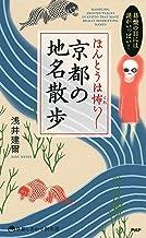 表紙: 碁盤の目には謎がいっぱい! ほんとうは怖い 京都の地名散歩 京都しあわせ倶楽部 | 浅井 建爾