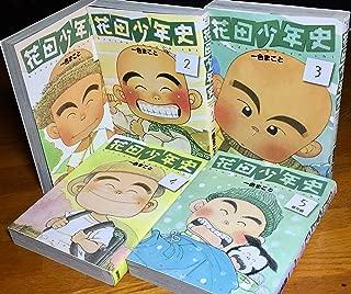 花田少年史 コミック 全5巻完結セット (花田少年史番外編)