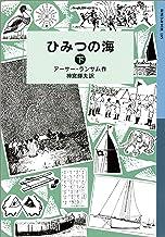 表紙: ひみつの海 (下) (岩波少年文庫ランサム・サーガ) | アーサー・ランサム