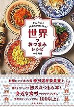 表紙: 世界のおつまみレシピ | 本山尚義