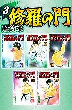 修羅の門 超合本版(3) (月刊少年マガジンコミックス)