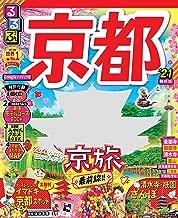 るるぶ京都'21 (るるぶ情報版地域)