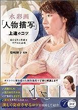 表紙: 水彩画「人物描写」上達のコツ ぬくもりと質感をリアルに表現 コツがわかる本 | 柴﨑博子
