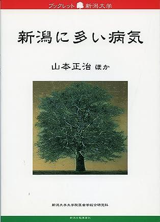 Niigata ni ooi byōki
