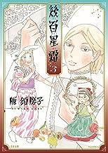 表紙: 幾百星霜(3)   雁 須磨子