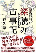表紙: 深読み古事記 日本の神話と古代史が100倍おもしろくなる! | 戸矢 学