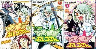 新米婦警キルコさん コミック 全3巻完結セット (ジャンプコミックス)