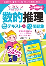 表紙: 文系女子のための数的推理 音声付きテキスト+トコトン問題集(公務員試験) 文系女子シリーズ | 西川 マキ