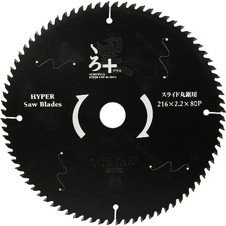 SK11 木工用チップソー くろプラス スライド丸鋸用 216×80P
