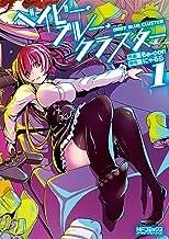 ベイビー・ブルー・クラスター 1 (MFコミックス アライブシリーズ)