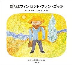 表紙: ぼくはフィンセント・ファン・ゴッホ 絵本でよむ画家のおはなし | 林綾野