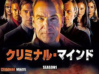 海外ドラマ『クリミナル・マインド FBI vs. 異常犯罪 シーズン1』無料動画!フル視聴できる動画配信サービスまとめ!