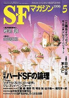 S-Fマガジン 1996年05月号 (通巻479号) 特集・ハードSFの論理