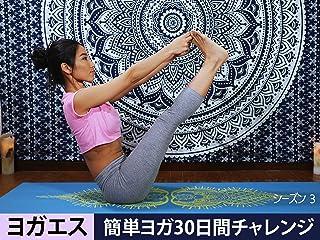 ヨガエス 簡単ヨガ30日間チャレンジ シーズン 3