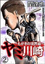 ヤミ川崎~もがきの境界線~(分冊版) 【第2話】 (comic RiSky(リスキー))
