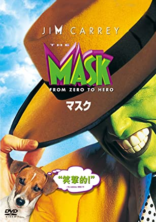 マスク [WB COLLECTION][AmazonDVDコレクション] [DVD]