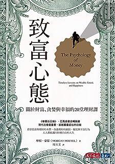 致富心態:關於財富、貪婪與幸福的20堂理財課: The Psychology of Money Timeless Lessons on Wealth, Greed, and Happiness (Traditional Chinese Edit...
