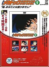 「よろしくメカドック COMPLETE DVD BOOK」vol.1 (<DVD>)