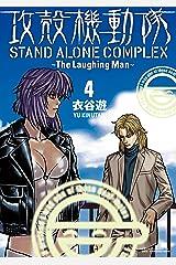 攻殻機動隊 STAND ALONE COMPLEX ~The Laughing Man~(4) (ヤングマガジンコミックス) Kindle版