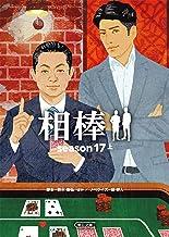 表紙: 相棒 season17(上) (朝日文庫)   碇 卯人