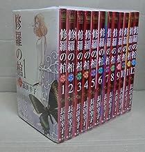 修羅の棺 コミック 全12巻完結セット (オフィスユーコミックス)
