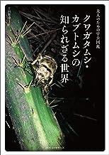 表紙: ~大人のための甲虫図鑑~ クワガタムシ・カブトムシの知られざる世界 (ワニの本)   吉田賢治