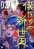 僕たちの新世界 2 (ヤングチャンピオンコミックス)