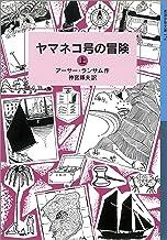 表紙: ヤマネコ号の冒険 (上) (岩波少年文庫ランサム・サーガ) | アーサー・ランサム