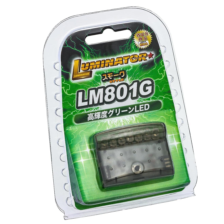 アドバイス添加インフレーションルミネーター スキャニングLED グリーン スモークケース LM801G