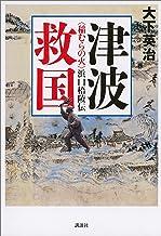 表紙: 津波救国──〈稲むらの火〉浜口梧陵伝   大下英治