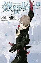 表紙: 銀盤騎士(4) (Kissコミックス) | 小川彌生
