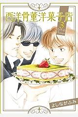 西洋骨董洋菓子店 3 Kindle版