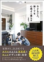 表紙: 子ども3人、狭くても心地よく暮らす | mari
