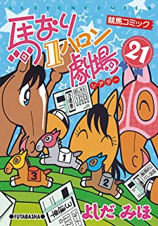 馬なり1ハロン劇場 : 21 (アクションコミックス)