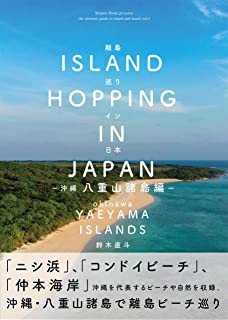 The ultimate guide to island and beach 4 Island hopping in J