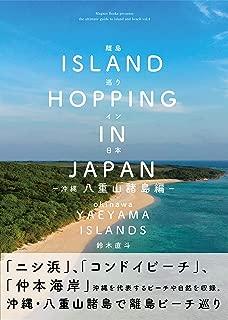 離島巡りvol.4 沖縄 八重山諸島編(石垣島、竹富島、黒島、波照間島、小浜島): island hopping in Japan Okinawa Ishigaki taketomi kuro hateruma kohama hateruma The ultimate guide to island and beach (MAGNET BOOKS)