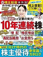 表紙: ダイヤモンドZAi (ザイ) 2020年9月号 [雑誌] | ダイヤモンド社