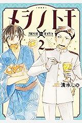 メシノトモ 2巻(完): バンチコミックス Kindle版