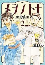 メシノトモ 2巻(完): バンチコミックス
