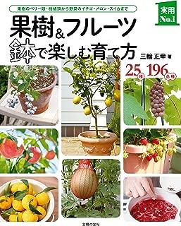 果樹&フルーツ 鉢で楽しむ育て方 主婦の友実用No.1シリーズ