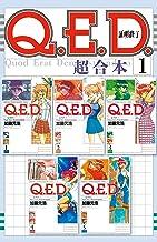 Q.E.D.証明終了 超合本版(1) (月刊少年マガジンコミックス)