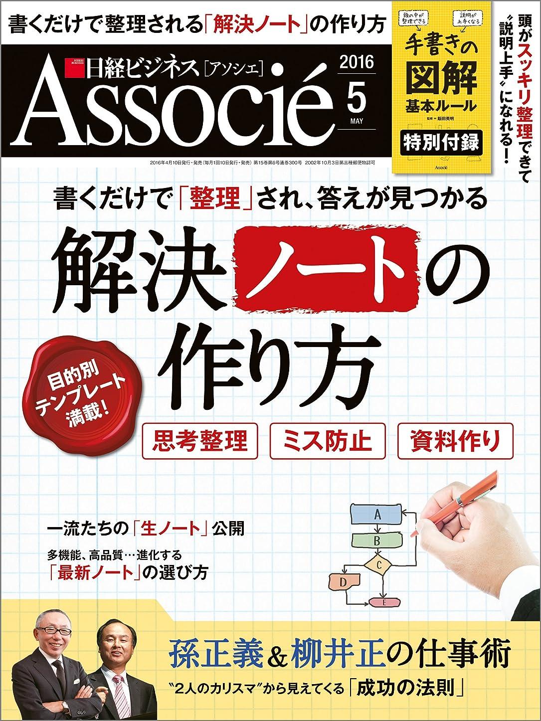工夫する粗いブート日経ビジネスアソシエ 2016年 5月号 [雑誌]