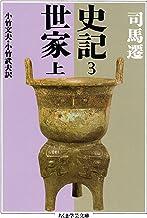 表紙: 史記3 世家上 (ちくま学芸文庫) | 小竹文夫